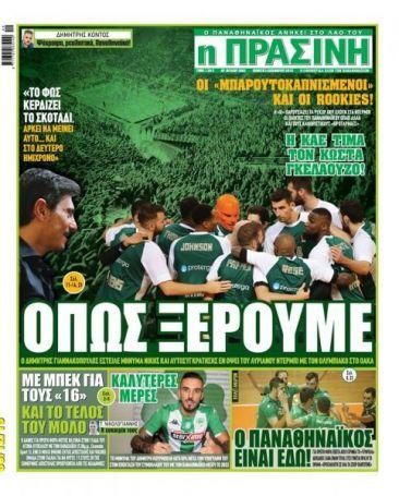Τα αθλητικά πρωτοσέλιδα της Πέμπτης 5/12 | panathinaikos24.gr