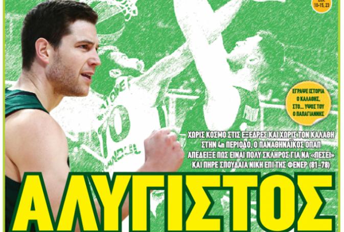 «Αλύγιστος» | panathinaikos24.gr