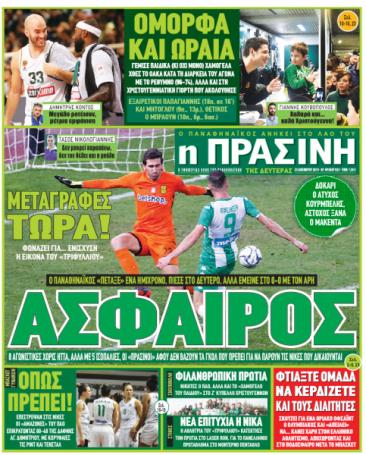 «Άσφαιρος» | panathinaikos24.gr