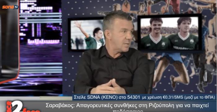 Βαζέχα: «Με Γιώργο Βαρδινογιάννη δε θα άρχιζε το ματς της Ριζούπολης» – Σαραβάκος: «Το εβλεπα από την τηλεόραση, απαγορευτικές οι συνθήκες» | panathinaikos24.gr