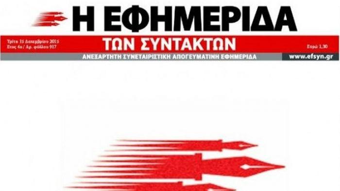 Το εκπληκτικό πρωτοσέλιδο της Εφημερίδας των Συντακτών για τον Χρυσοχοΐδη (Pic) | panathinaikos24.gr