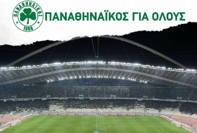 Υπέροχη κίνηση: 300 εισιτήρια σε ανέργους για κάθε εντός έδρας ματς του Παναθηναϊκού | panathinaikos24.gr