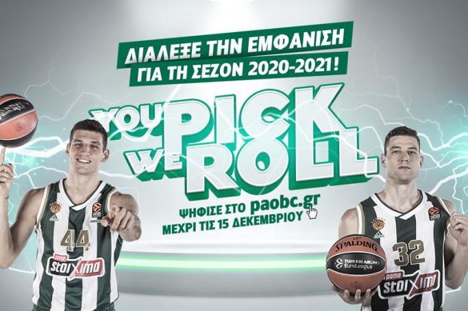 Διάλεξε την εμφάνιση για τη σεζόν 2020-2021!   panathinaikos24.gr