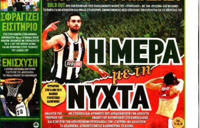 Τα πρωτοσέλιδα των αθλητικών εφημερίδων | panathinaikos24.gr