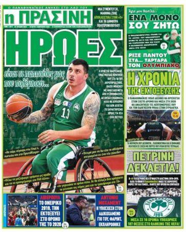 «Δεν είμαστε εμείς ήρωες» | panathinaikos24.gr