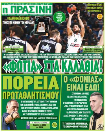 «Πορεία πρωταθλητισμού» | panathinaikos24.gr