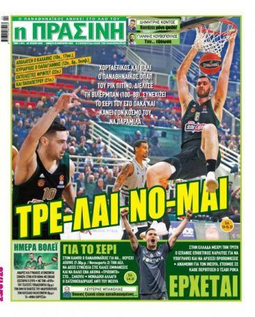 Τα αθλητικά πρωτοσέλιδα του Σαββάτου 25/1   panathinaikos24.gr