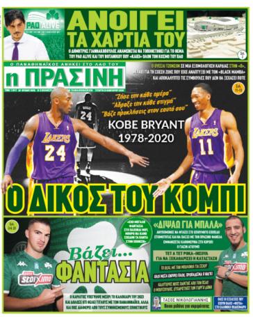 «Λόγια από καρδιάς για Κόμπε από Τζόνσον» | panathinaikos24.gr