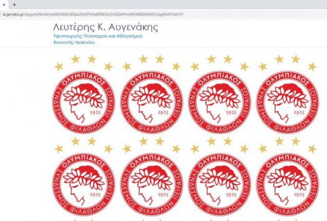 Χάκαραν την ιστοσελίδα του Αυγενάκη – Γέμισε με σήματα του Ολυμπιακού! (pic) | panathinaikos24.gr
