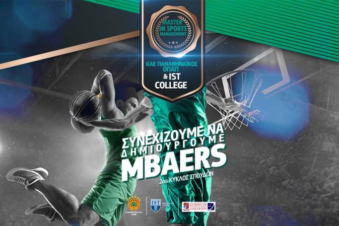 Άρχισαν οι εγγραφές για τον 2ο κύκλο σπουδών του «ΜΒΑ in Sports Management» | panathinaikos24.gr