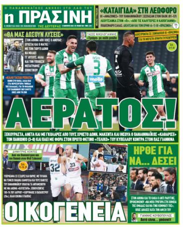 «Αεράτος»   panathinaikos24.gr
