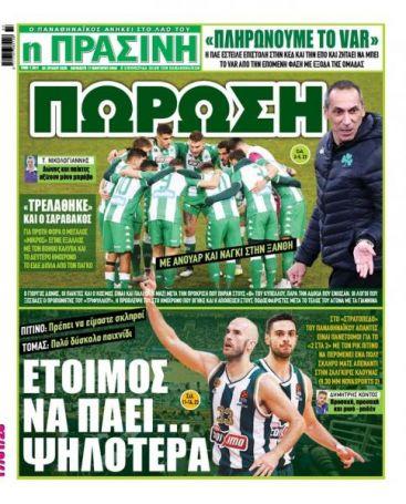 «ΠΩΡΩΣΗ» | panathinaikos24.gr