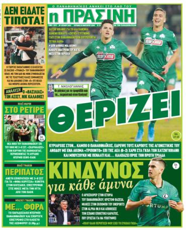 «Θερίζει» | panathinaikos24.gr