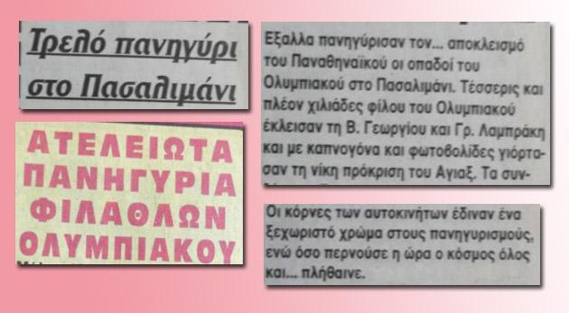 Η μεγαλύτερη ευρωπαϊκή επιτυχία του ΟΣΦΠ είναι… πράσινη! (pic) | panathinaikos24.gr