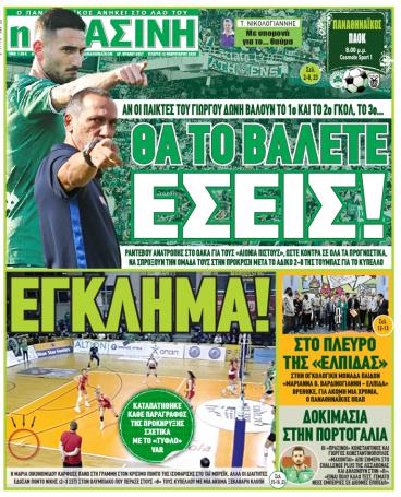 Πορωτικό πρωτοσέλιδο Πράσινης: «Θα το βάλετε εσείς» (pic) | panathinaikos24.gr