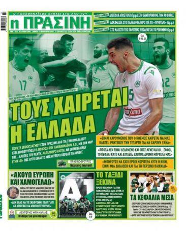 Τους χαίρεται η Ελλάδα! | panathinaikos24.gr