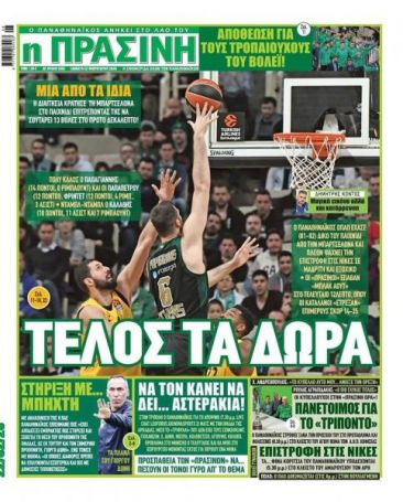 «Καμπανάκι για Παναθηναϊκό» | panathinaikos24.gr