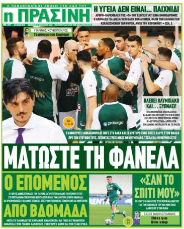 «Ματώστε τη φανέλα» | panathinaikos24.gr