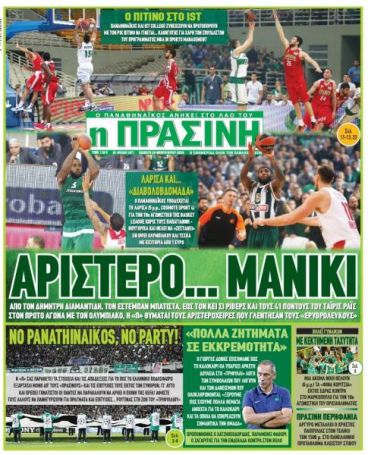 «No Panathinaikos, No party» | panathinaikos24.gr