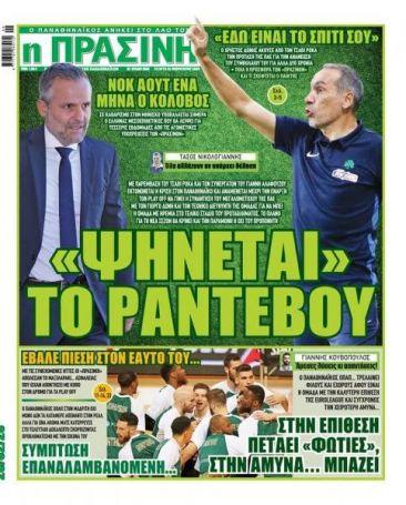 «Ψήνεται» ραντεβού | panathinaikos24.gr