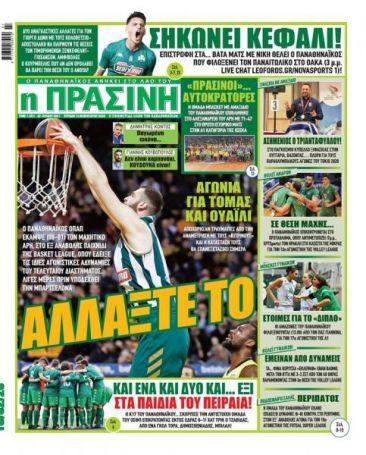 Τα αθλητικά πρωτοσέλιδα της Κυριακής 16/2 | panathinaikos24.gr