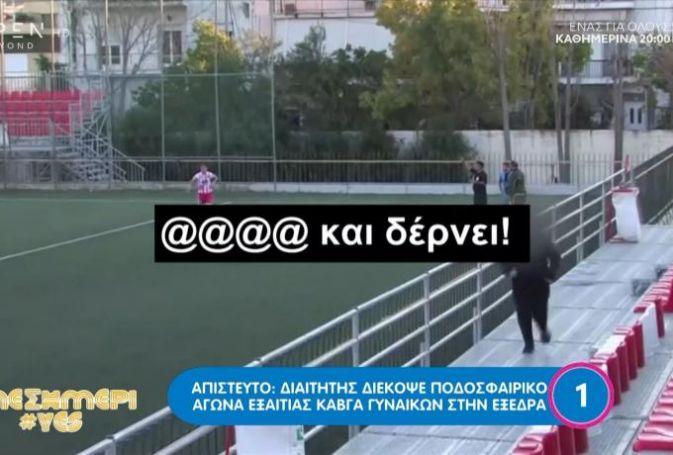 Έγινε κι αυτό στην Ελλάδα: Διακοπή αγώνα γιατί… πλακώθηκαν οι μαμάδες στην εξέδρα! (vid) | panathinaikos24.gr