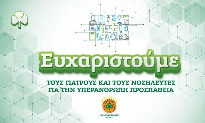 Το «ευχαριστώ» του Παναθηναϊκού σε γιατρούς και νοσηλευτές | panathinaikos24.gr