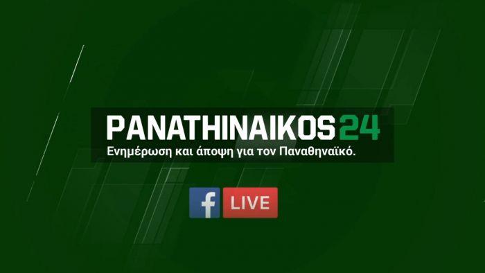 LIVE VIDEO CHAT με τον Διονύση Δεσύλλα (vid) | panathinaikos24.gr