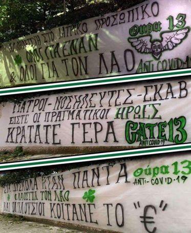 Θύρα 13: «Ολοι για έναν και όλοι για τον λαό (pics) | panathinaikos24.gr