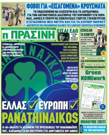 Τα αθλητικά πρωτοσέλιδα της Κυριακής 29/03 | panathinaikos24.gr