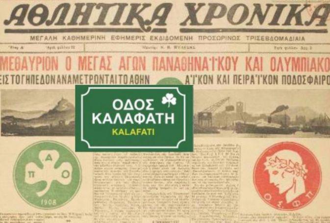 «Θρυλικές» ανακρίβειες | panathinaikos24.gr