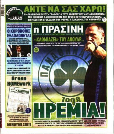 Τα πρωτοσέλιδα της Δευτέρας 30/03   panathinaikos24.gr