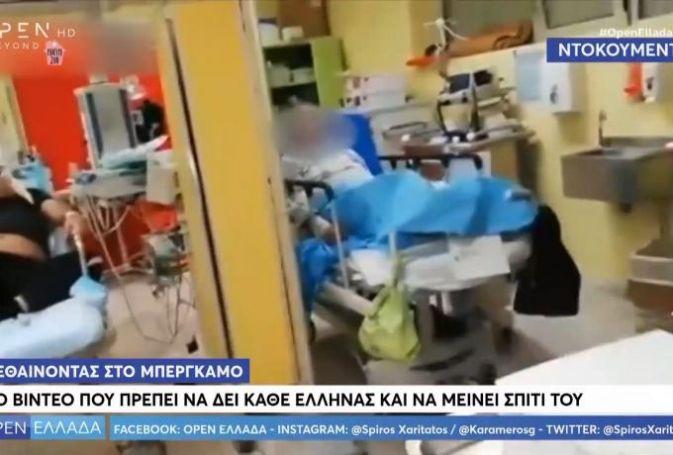 Μπέργκαμο: Το βίντεο που πρέπει να δει κάθε Έλληνας και να μείνει σπίτι του   panathinaikos24.gr