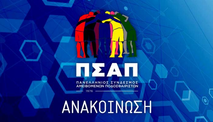 ΠΣΑΠ: «Να ανακαλέσει η ΕΠΟ την απόφασή της»   panathinaikos24.gr