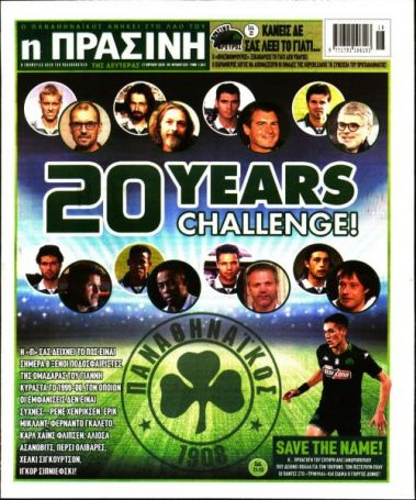 Τα πρωτοσέλιδα της Δευτέρας (27/04) | panathinaikos24.gr