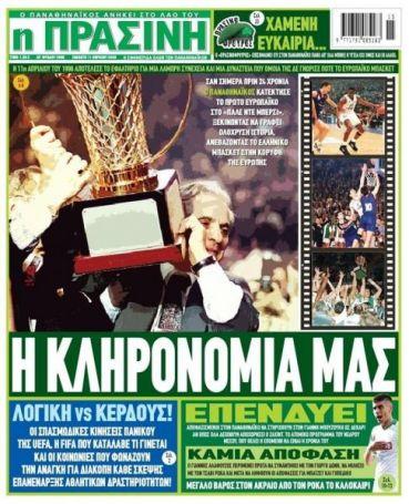 «Η κληρονομιά μας» | panathinaikos24.gr