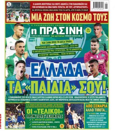 Τα αθλητικά πρωτοσέλιδα της Μ. Δευτέρας 13/04 | panathinaikos24.gr