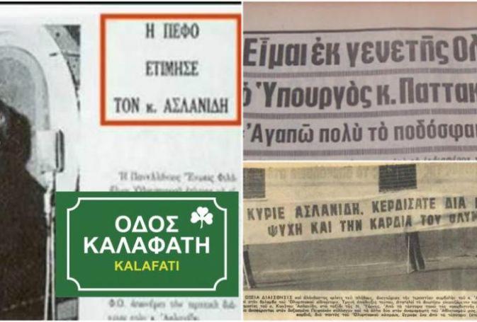 «Αποφασίζομεν και διατάσσομεν: Ολυμπιακός!» | panathinaikos24.gr