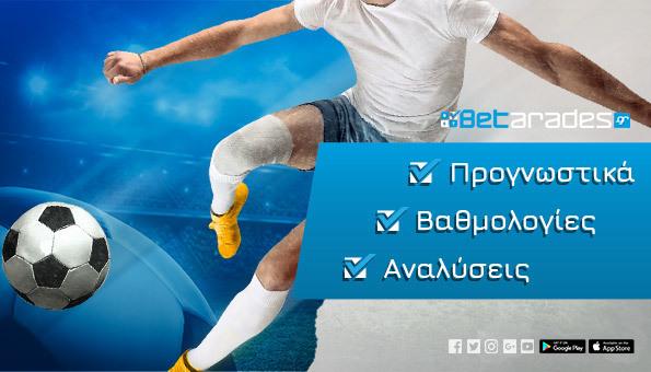 Στοίχημα: Δυνατή τριάδα από το κουπόνι της Τρίτης! | panathinaikos24.gr