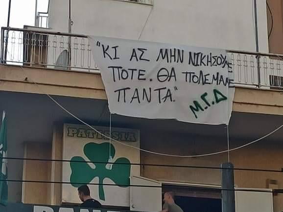 Πανό της Θύρας 13 για τον θάνατο του 26χρονου στον Βόλο (pic) | panathinaikos24.gr