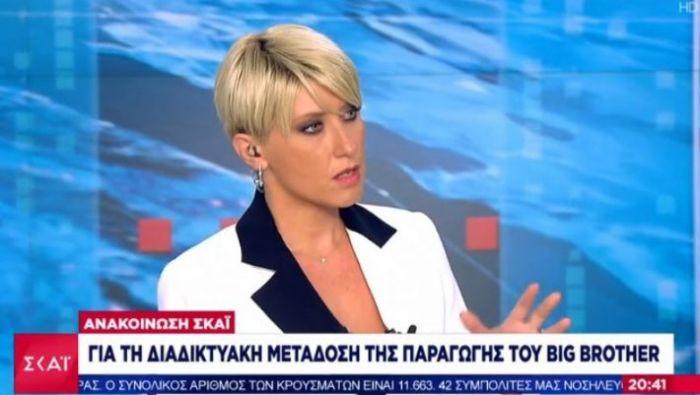 Σχόλιο- μαχαιριά: Το ξέσπασμα της Σίας Κοσιώνη για το Big Brother στο δελτίο του ΣΚΑΪ   panathinaikos24.gr