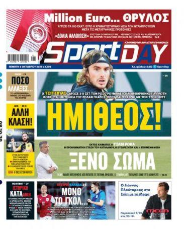 """Τα αθλητικά πρωτοσέλιδα της Πέμπτης:"""" Ξένο σώμα ο Ρόκα""""   panathinaikos24.gr"""