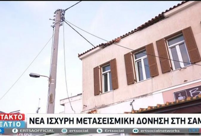 Σάμος: Η στιγμή του ισχυρού μετασεισμού live στην ΕΡΤ (vid)   panathinaikos24.gr