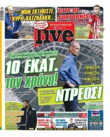 Όλα τα πρωτοσέλιδα για Παναθηναϊκό και Ντρεοσί | panathinaikos24.gr