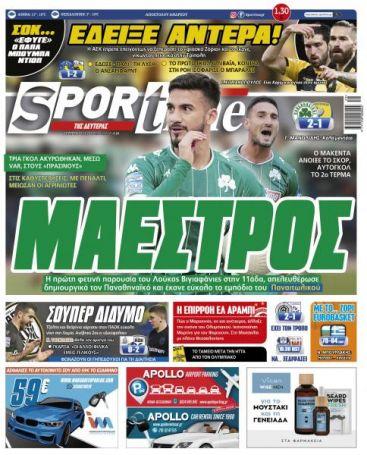 Τα αθλητικά πρωτοσέλιδα της Δευτέρας 30/11 | panathinaikos24.gr