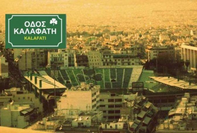Η δύναμη της Λεωφόρου – Ένα αξεπέραστο, μοναδικό ρεκόρ… | panathinaikos24.gr