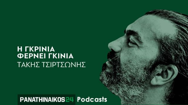 Panathinaikos24 podcast – Η γκρίνια φέρνει γκίνια: «Οι αλλαγές – εκπλήξεις από Μπόλονι, το πέναλτι και ο… καραβοτσακισμένος Γκαρσία» (aud) | panathinaikos24.gr