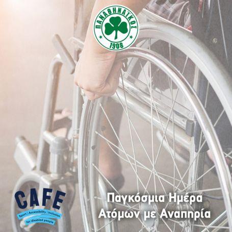 «Ποδόσφαιρο και Θεατές-Φίλαθλοι με αναπηρία: Προσβασιμότητα και Βιωματική Εμπειρία 2020» | panathinaikos24.gr