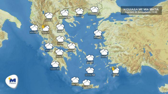 Πρόγνωση καιρού για Κυριακή 20 Δεκεμβρίου (vid) | panathinaikos24.gr