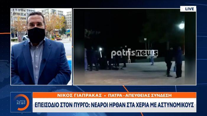 Επεισόδιο στον Πύργο Ηλείας: Νεαροί ήρθαν στα χέρια με αστυνομικούς (vid) | panathinaikos24.gr